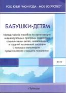 Babushki - detyam