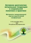 Sbornik konf_2012 oblozhka