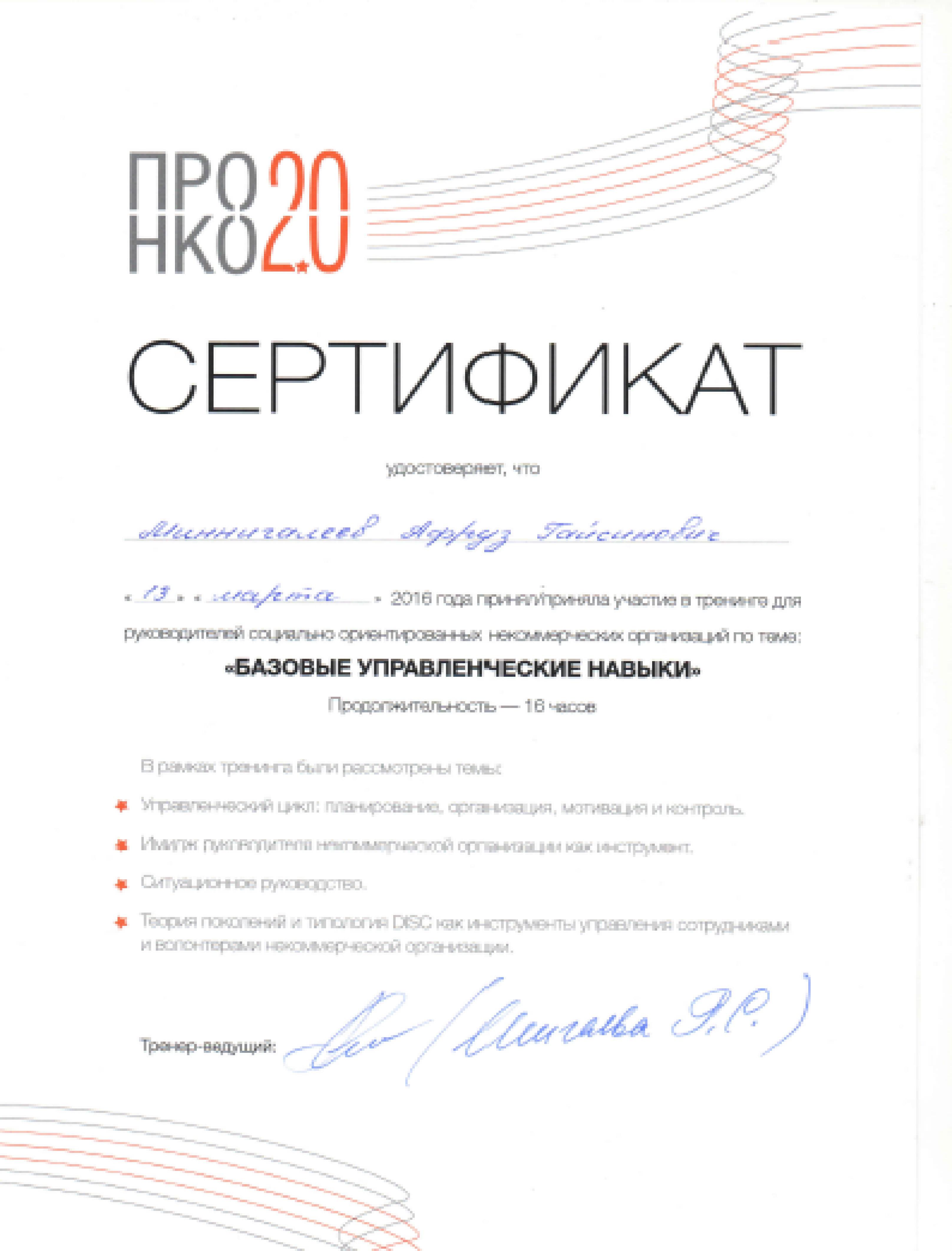 социальные сертификаты для некоммерческих организаций